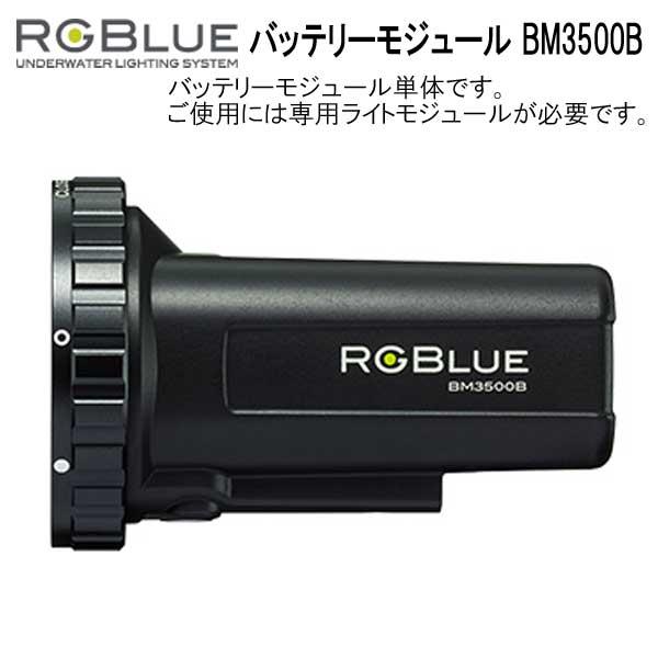 安い割引 RGBlue アールジーブルー バッテリーモジュール BM3500B【送料無料】 予備バッテリーに最適 SYSTEM03 対応アクセサリー【送料無料 BM3500B RGBlue】 メーカー在庫確認します, 丸万質舗:7fa7f757 --- canoncity.azurewebsites.net
