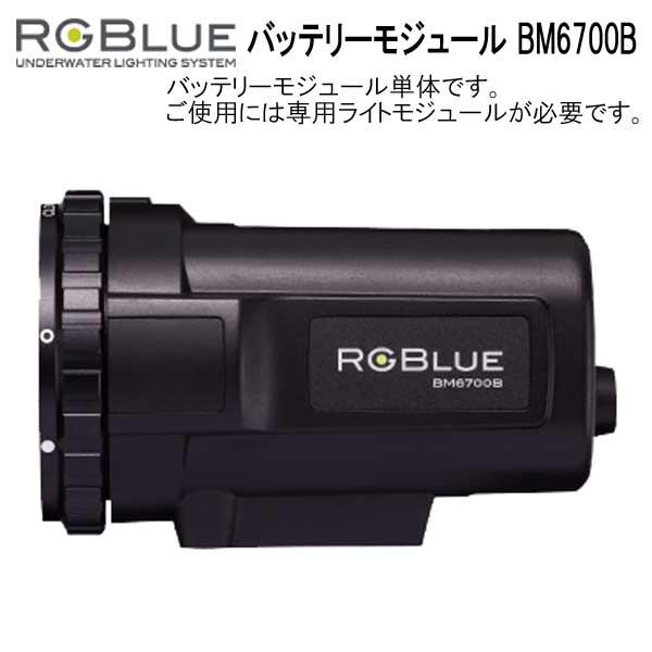 RGBlue アールジーブルー バッテリーモジュール BM6700B 予備バッテリーに最適 RGBlue 水中ライト専用アクセサリー 【送料無料】 メーカー在庫確認します