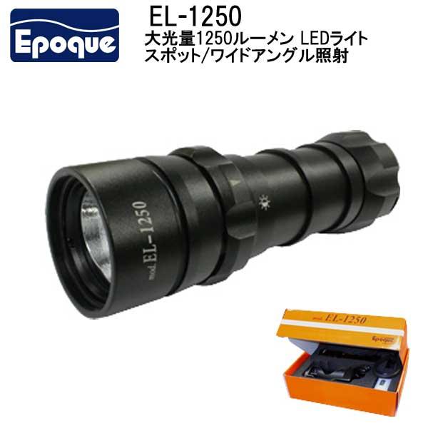 エポックワールド EL-1250 1250ルーメン 照射角60度 ディフューザー(別売)取付でワイドに 水中ライト 充電池、充電器付き ●ランキング人気商品● メーカー在庫/納期確認します