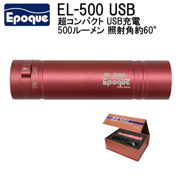 エポックワールド EL-500 USB 500ルーメン 照射角60度 スポット照射水中ライト 充電池、充電器付き メーカー在庫/納期確認します