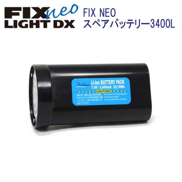 フィッシュアイ FIX neo スペアバッテリー3400L 水中ライト FIX NEO 専用充電池 予備バッテリー  メーカー在庫確認します