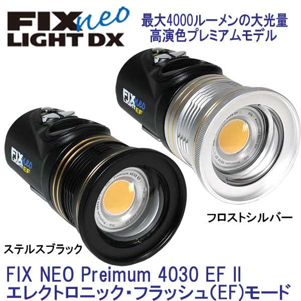 *フルセット仕様* フィッシュアイ FIX neo Premium 4030 EF 2水中ライト 充電池、充電器付 ストロボのような瞬間光を照射可能 ドームレンズで120度の超ワイド 高演色プレミアムモデル 最大光量4000ルーメン 【送料無料】
