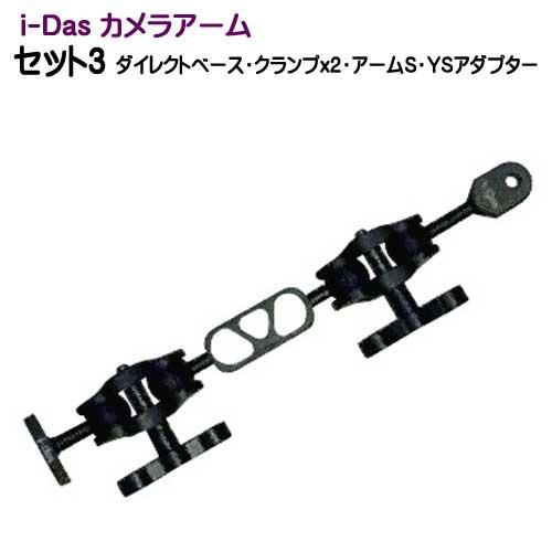 *i-Das* アーム システム セット3 ダイビング マリンスポーツ サーフィン 水中カメラ用 メーカー在庫確認します