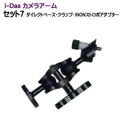 水中カメラ ライト 大規模セール ストロボのセットに MarineGoods まとめ買い特価 i-Das アーム メーカー在庫確認します セット7 システム