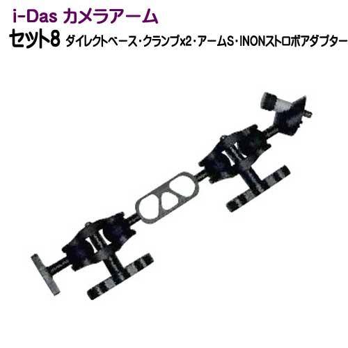 *i-Das* アーム システム セット8 ダイビング マリンスポーツ サーフィン 水中カメラ用 メーカー在庫確認します