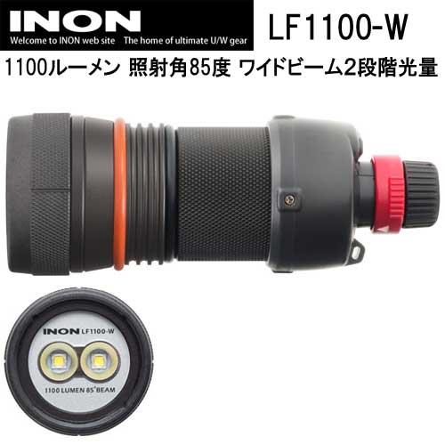 イノン (INON) LF1000-S スタンダードビーム2段階光量 マルチに活躍するポケット防水ライト ト 水中ライト 単3電池×3本 【送料無料】 メーカー在庫/納期確認します