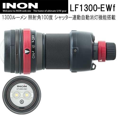 イノン (INON) LF1300-EWf シャッター連動自動消灯機能搭載 超ワイドビームポケット防水ライト 水中ライト 単3電池×3本 【送料無料】 メーカー在庫/納期確認します