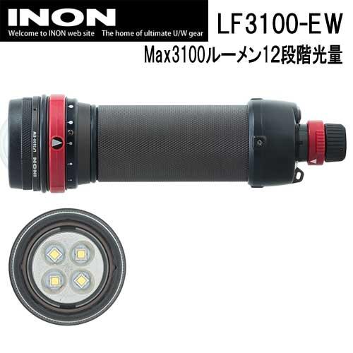 イノン (INON) LF3100-EW Max3100ルーメン12段階光量 広角撮影のための強力水中ライト 【送料無料】 メーカー在庫/納期確認します
