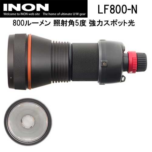 イノン (INON) LF800-N 小型水中LEDライト 強力スポット光をピンポイント照射 ナロー5度ビーム防水ライト 水中ライト 単3電池×3本 【送料無料】 メーカー在庫/納期確認します