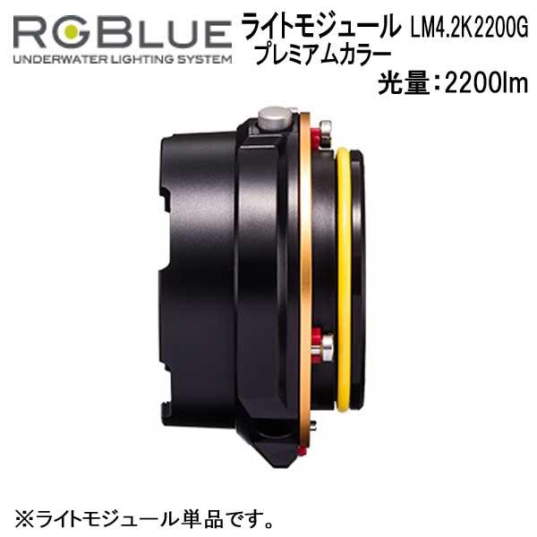 MarineGoods 2020春夏新作 RGBlue 水中ライト用 アールジーブルー ライトモジュール LM4.2K2200G 高彩色モデル 最大2200ルーメン 02 大光量 対応アクセサリー SYSTEM01 割引も実施中 メーカー在庫確認します
