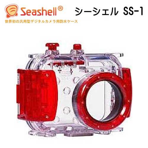 注目の SS-1 シーシェル シーシェル デジカメハウジング 世界初の汎用型防水カメラケース【送料無料 SS-1】メーカー在庫確認します, フラワーショップ「パレット」:916f0d8c --- canoncity.azurewebsites.net