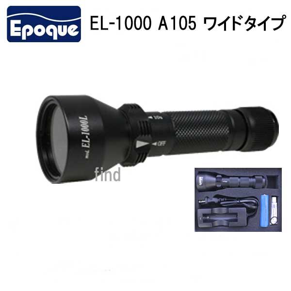 エポックワールド EL-1000 A105 ワイドタイプ 1000ルーメン 照射角105度 水中ライト 充電池、充電器付き 【送料無料】メーカー在庫/納期確認します