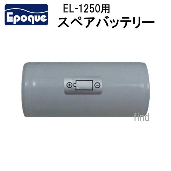 エポックワールド EL-1250用スペアバッテリー 専用リチウムイオン電池   メーカー在庫/納期確認します