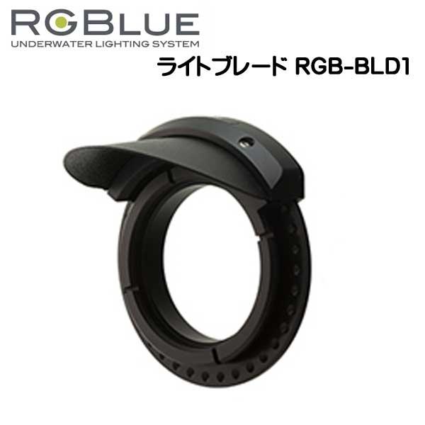 RGBlue アールジーブルー 【ライトブレード】 RGB-BLD1 配光の一部をカットして浮遊物の写り込みを軽減 SYSTEM01/02 対応アクセサリー メーカー在庫確認します