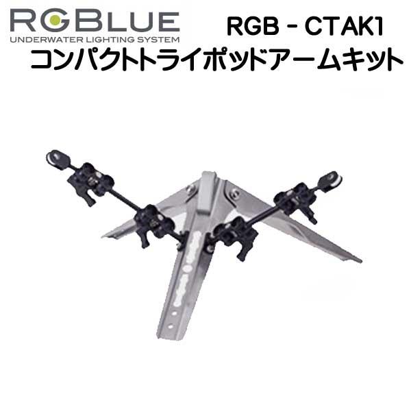 RGBlue アールジーブルー 【コンパクトトライポッドアームキット】 RGB-CTAK1 メーカー在庫確認します