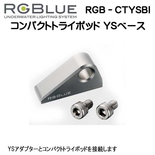 MarineGoods RGBlue   RGBlue アールジーブルー 【コンパクトトライポッド YSベース】 RGB-CTYSB1 YSアダプターとコンパクトトライポッドを接続 メーカー在庫確認します
