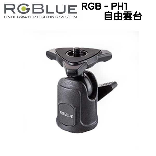 MarineGoods RGBlue   RGBlue アールジーブルー 【自由雲台】 RGB-PH1 コンパクトトライポッドに取付水中使用可能な自由雲台 メーカー在庫確認します