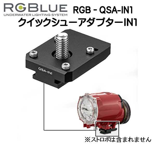 MarineGoods RGBlue クイックシューシステム  RGBlue アールジーブルー 【クイックシューアダプター】 RGB-QSA-IN1 対応メーカー/製品INON D2000/S2000/Z240 クイックシューシステム 撮影機材を瞬時に着脱する  メーカー在庫確認します