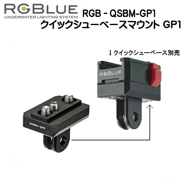 MarineGoods RGBlue クイックシューシステム  RGBlue アールジーブルー 【クイックシューベースマウント】 RGB-QSBM-GP1 対応メーカー/製品:GoPro 規格アクセサリー 撮影機材を瞬時に着脱 メーカー在庫確認します
