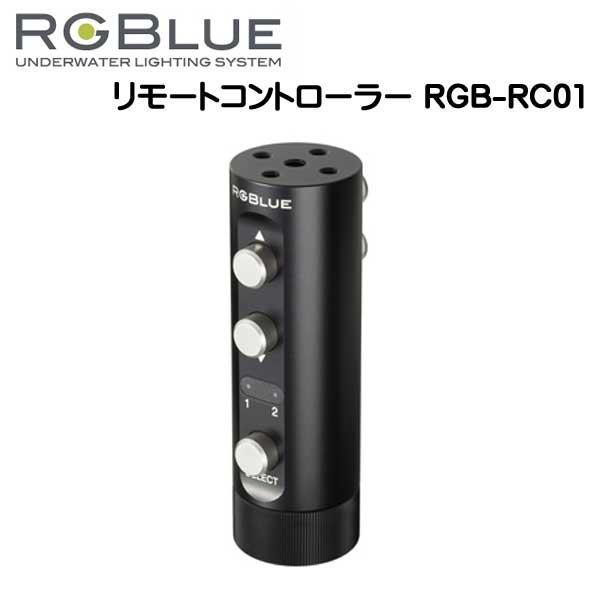 RGBlue アールジーブルー 【光接続リモートコントローラー】 RGB-RC01 市販の光ファイバーケーブルを使用してライト2台までコントロールできます SYSTEM01/02 対応アクセサリー メーカー在庫確認します
