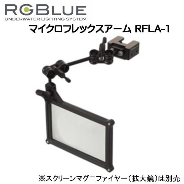 RGBlue アールジーブルー RFLA-1 【スクリーンマグニファイヤー専用】超小型アームシステム マイクロフレックスアーム  RGB-RFLA-1 アクセサリーシューの付いた 防水プロテクターに取り付け メーカー在庫確認します