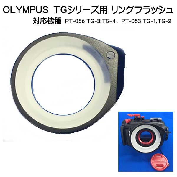 OLYMPUS TGシリーズ用 リングフラッシュ 関根モデルVer2 ランキング人気商品 メーカー注文後納期お知らせ