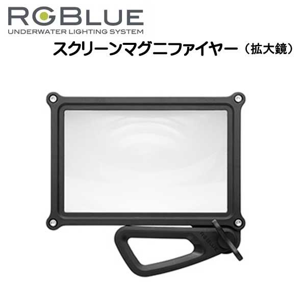 RGBlue アールジーブルー 【スクリーンマグニファイヤー】スクリーン型拡大鏡 RGB-RMGF-1 レンズ倍率:2倍 メーカー在庫確認します