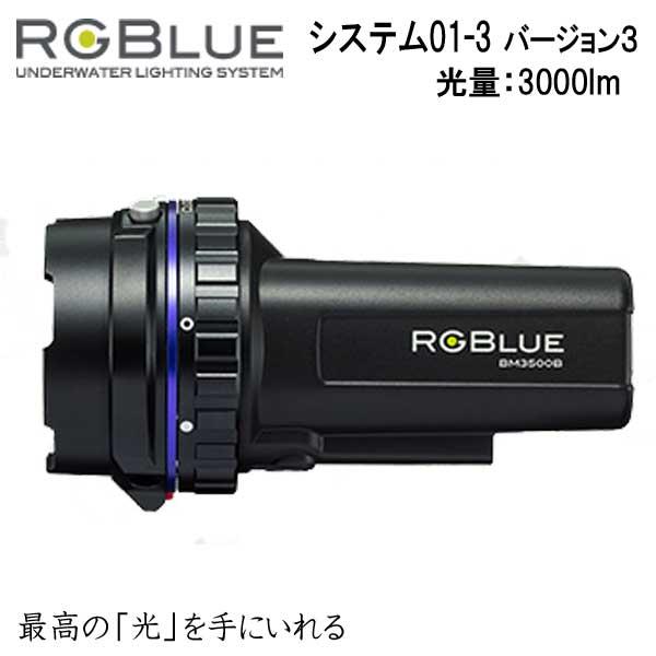 *フルセット仕様* 充電式水中ライト RGBlue System01-3 システム01 バージョン3 充電池・充電器付き アールジーブルー  最大3000ルーメン ダイビング マリンスポーツメーカー在庫/納期確認します