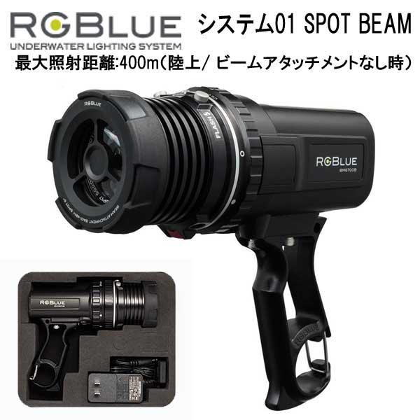 *フルセット仕様*充電式水中ライトRGBlue System01 spot beam システム01 スポットビーム 充電池・充電器付き アールジーブルー  ダイビング マリンスポーツ 【送料無料】 メーカー在庫/納期確認します