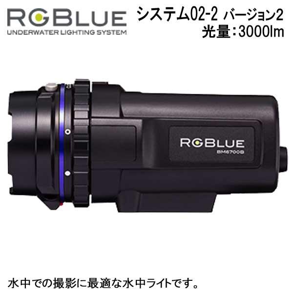 *フルセット仕様* 充電式、充電器付き RGBlue System02-2 アールジーブルー システム2 バージョン2 水中ライト 最大3000ルーメン 忠実な色彩再現 【送料無料】 メーカー在庫確認します