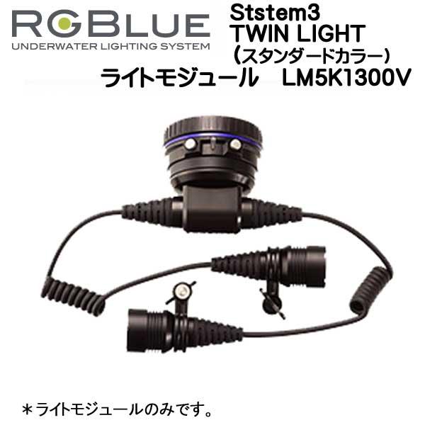 RGBlue アールジーブルー System03 ツインライト ライトモジュール LM5K1300V スタンダードカラー 最大2600ルーメン(2灯) 大光量 SYSTEM03 対応アクセサリー  メーカー在庫確認します