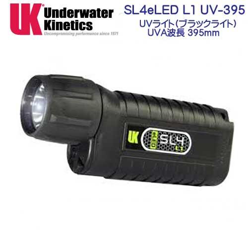 UK SL4eLED L1 UV-395 UVライト (紫色) ブラックライト 水中ライト 【乾電池つき】 UNDERWATER KINETICS メーカー在庫/納期確認します