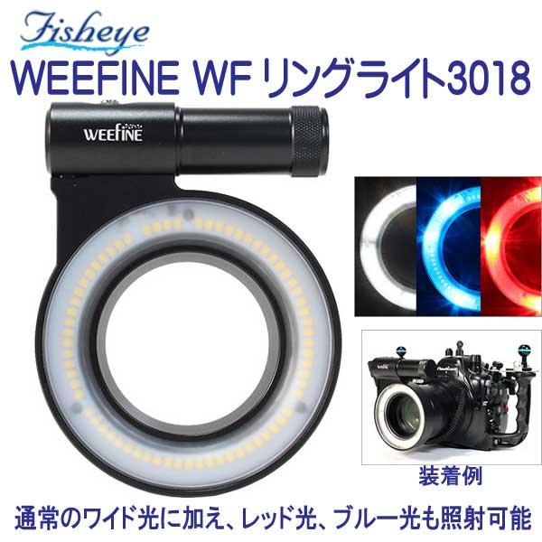 フィッシュアイ WEEFINE WF リングライト3018 LEDを円形に配置した 最大光量1800ルーメンのリングライト レッド光、ブルー光も照射可能 充電池、充電器付 *フルセット仕様* 【送料無料】 メーカー在庫確認します