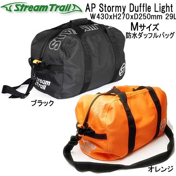 ストリームトレイル Stormy Duffle Light M ストーミー ダッフル ライト M 止水ジッパー、防水ダッフルバッグ 【送料無料】 メーカー在庫/納期確認します