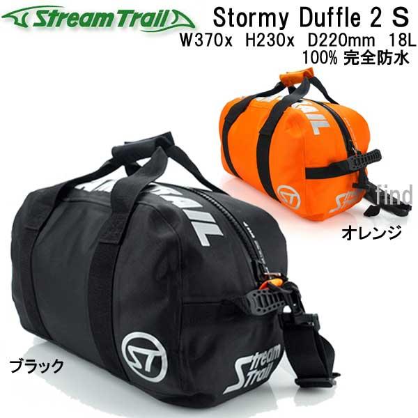 ストリームトレイル Stormy Duffle 2 S ストーミー ダッフル 2 S 絶対に濡らしたくないプロ仕様モデル 【送料無料】 メーカー在庫/納期確認します