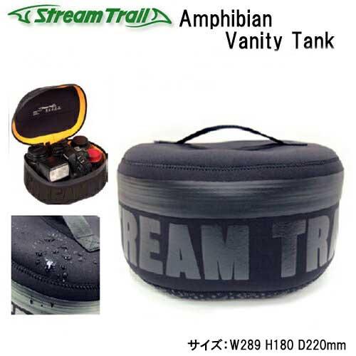 ストリームトレイル Amphibian Vanity Tank 防水プロテクションケース   メーカー在庫/納期確認します