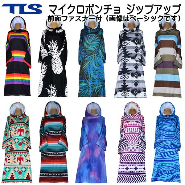 Change of clothes poncho TLS change of clothes towels ZIP UP TOOLS men's &  women's swimming pool, surfing, diving sea leisure in convenient * cannot
