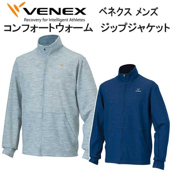 *VENEX* ベネックス リカバリーウェア 【コンフォートウォーム】 ジップジャケット メンズ 取れない疲れ、筋肉痛をケアする究極の休息・回復専用のウェア 【日本製】 メーカー在庫/納期確認します*