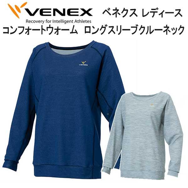 *VENEX* ベネックス リカバリーウェア 【コンフォートウォーム】 ロングスリーブクルーネック レディース 取れない疲れ、筋肉痛をケアする究極の休息・回復専用のウェア 【日本製】 メーカー在庫/納期確認します*