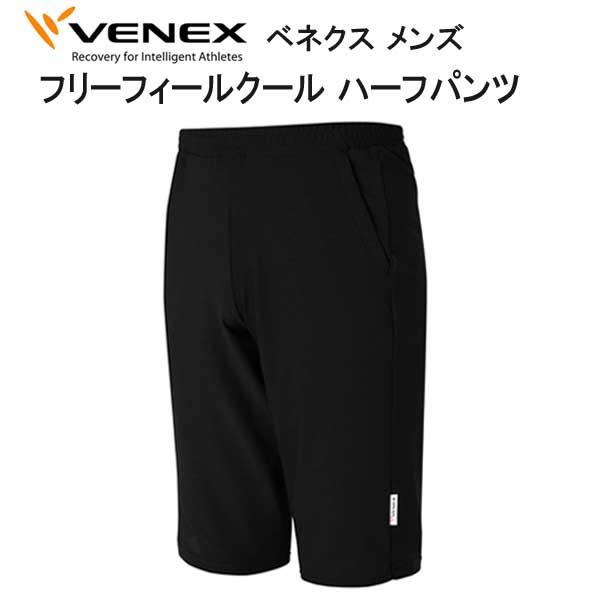 *VENEX* ベネックス  リカバリーウェア 【フリーフィールクール】 ハーフパンツ メンズ 取れない疲れ、筋肉痛をケアする究極の休息・回復専用のウェア 【日本製】 メーカー在庫/納期確認します*