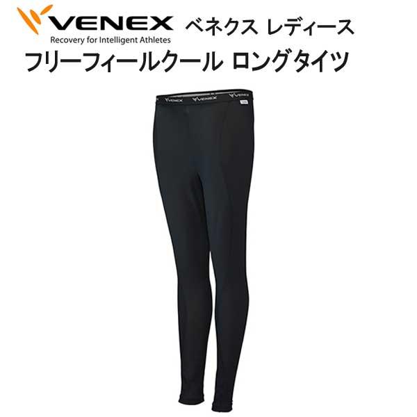 *VENEX* ベネックス  リカバリーウェア 【フリーフィールクール】 ロングタイツ レディース 取れない疲れ、筋肉痛をケアする究極の休息・回復専用のウェア 【日本製】 メーカー在庫/納期確認します