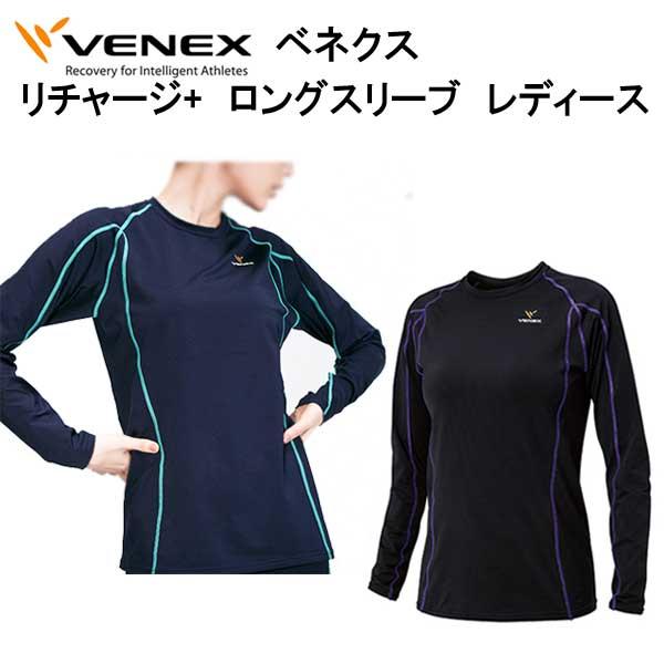 *VENEX* ベネックス  リカバリーウェア 【リチャージ+】 ロングスリーブ レディース 取れない疲れ、筋肉痛をケアする究極の休息・回復専用のウェア 【日本製】 メーカー在庫/納期確認します*