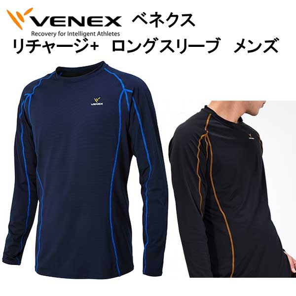 *VENEX* ベネックス  リカバリーウェア【リチャージ+】ロングスリーブ メンズ 取れない疲れ、筋肉痛をケアする究極の休息・回復専用のウェア 【日本製】メーカー在庫/納期確認します*