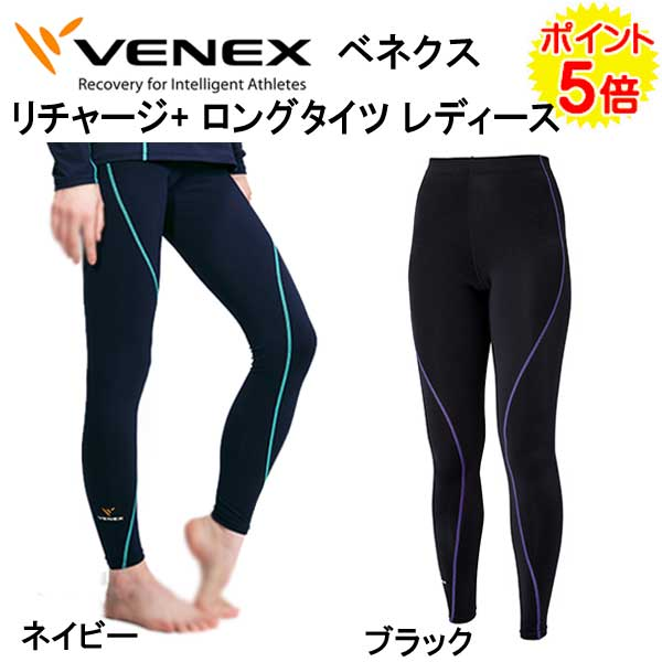 *VENEX* ベネックス  リカバリーウェア 【リチャージ+ ロングタイツ レディース】 取れない疲れ、筋肉痛をケアする究極の休息・回復専用のウェア 【日本製】 メーカー在庫/納期確認します