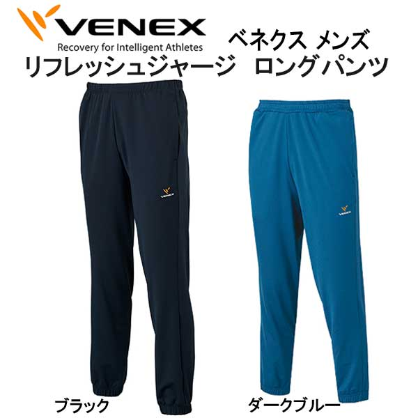 お得セット *VENEX【日本製】* ベネックス リカバリーウェア【リフレッシュジャージ】 ロングパンツ*VENEX* メンズ 取れない疲れ ロングパンツ、筋肉痛をケアする究極の休息・回復専用のウェア【日本製】 メーカー在庫/納期確認します*, おのころファーム:bac19422 --- supercanaltv.zonalivresh.dominiotemporario.com