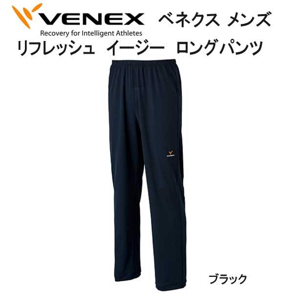 *VENEX* ベネックス リカバリーウェア 【リフレッシュ】イージーロングパンツメンズ 取れない疲れ、筋肉痛をケアする究極の休息・回復専用のウェア 【日本製】 メーカー在庫/納期確認します*