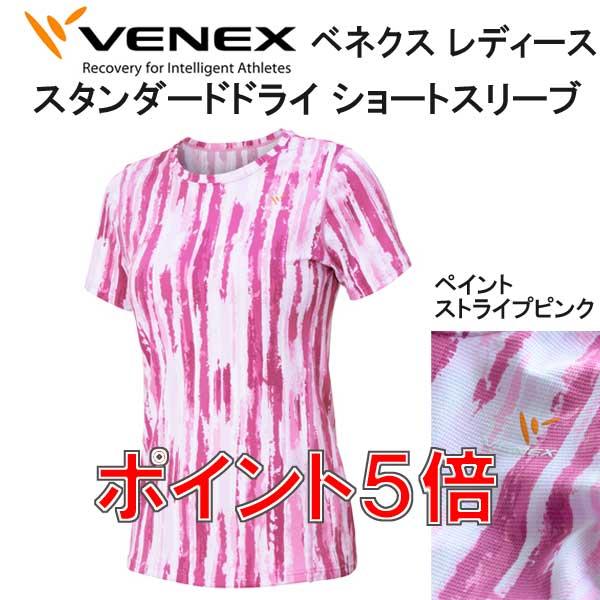 *VENEX* リカバリーウェア 【スタンダードドライ】 ショートスリーブ レディース 半袖 ペイントストライプピンク 疲れ、筋肉痛をケア究極の休息・回復専用のウェア 【日本製】 メーカー在庫/納期確認します
