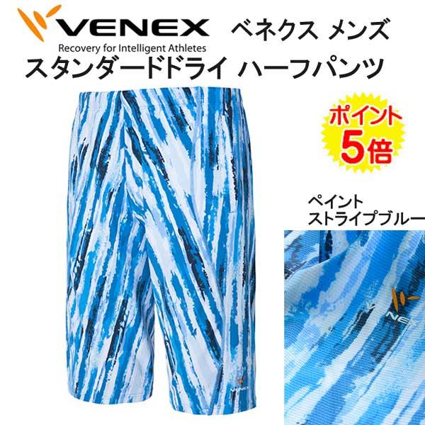 *VENEX* リカバリーウェア 【スタンダードドライ】 ショートパンツ メンズ ペイントストライプブルー 取れない疲れ、筋肉痛をケアする究極の休息・回復専用のウェア 【日本製】 メーカー在庫/納期確認します