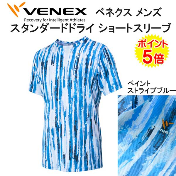 *VENEX* リカバリーウェア 【スタンダードドライ】 ショートスリーブ メンズ 半袖 ペイントストライプブルー 疲れ、筋肉痛をケア 究極の休息・回復専用のウェア 【日本製】 メーカー在庫/納期確認します