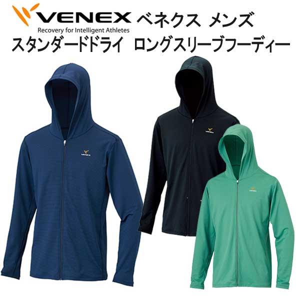 *VENEX* ベネックス リカバリーウェア 【スタンダードドライ】 ロングスリーブフーディ― メンズ 長袖 パーカー 取れない疲れ、筋肉痛をケアする究極の休息・回復専用のウェア 【日本製】 メーカー在庫/納期確認します*